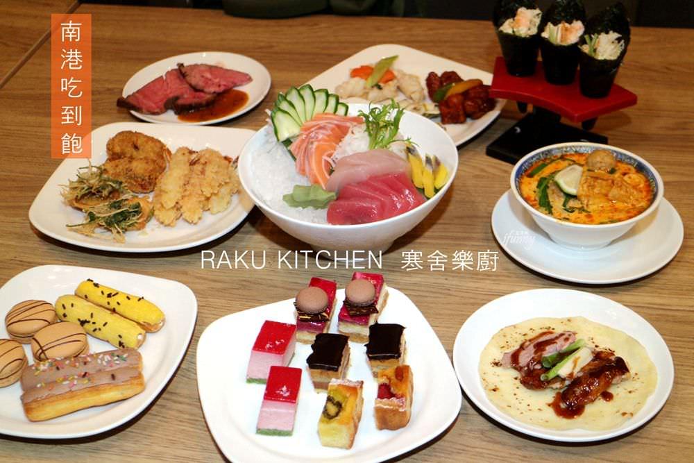 [南港展覽館]寒舍樂廚RAKU KITCHEN Buffet吃到飽親子餐廳/60種甜點/多國料理