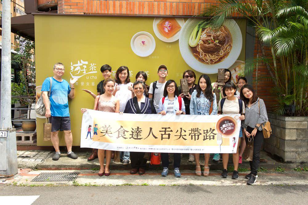 【活動】美食達人舌尖帶路~跟著徐天麟探索台北工夫味