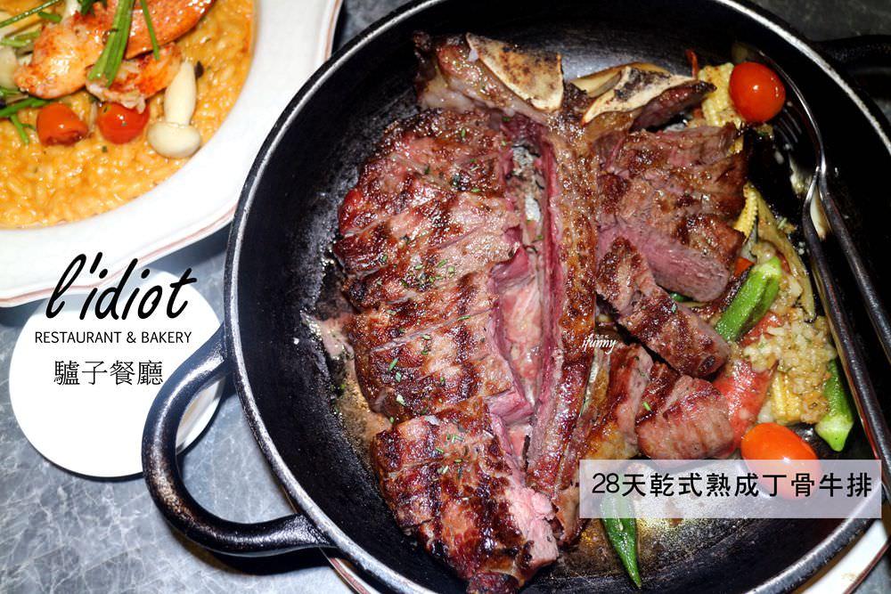 [雙連站]L'IDIOT RESTAURANT 驢子餐廳~台北優質約會餐廳  28天乾式熟成丁骨牛排