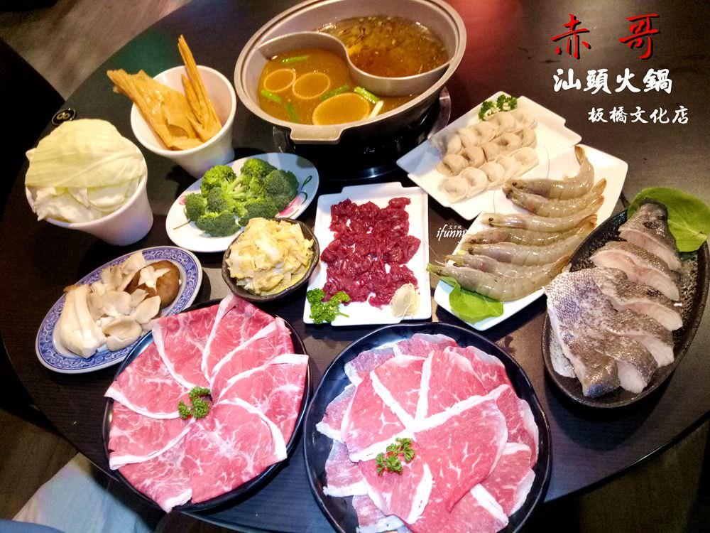 【板橋站】赤哥汕頭火鍋-板橋文化店~獨特自製沙茶醬 台南溫體牛肉 精緻自助式單點