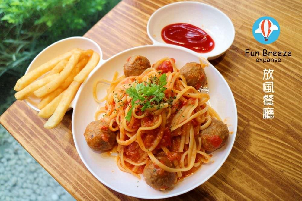 [內湖親子餐廳]Fun Breeze 放風餐廳~好吃又好玩/台北文德站推薦美食