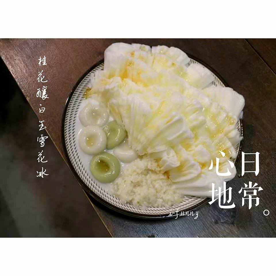 [中山站]心地日常台北店~楊枝甘露酒釀雪花冰/赤峰街上的文青雜貨