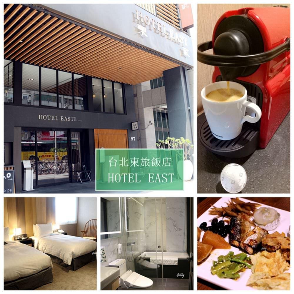 [台北住宿]台北東旅 HOTEL EAST TAIPEI~台北松山商務旅館/近南京三民站