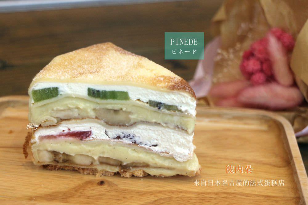 [民生社區]PINEDE 彼內朵 來自日本名古屋的法式蛋糕店 /ピネード 台北民生店