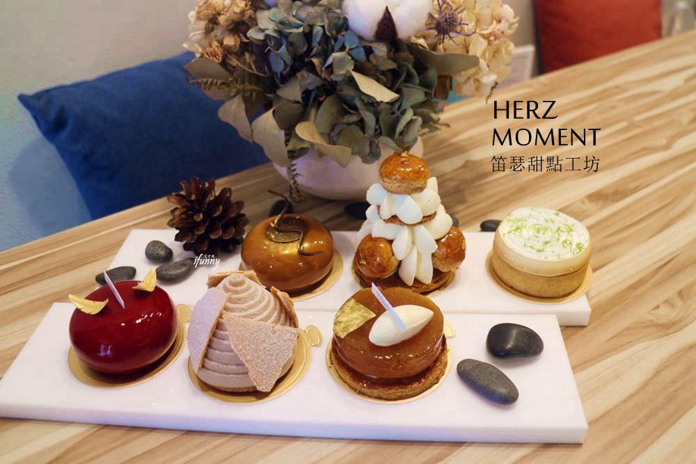 [永春站] HERZMOMENT 笛瑟甜點工坊~用心感受每一刻喜愛甜點的時光/信義區法式甜點