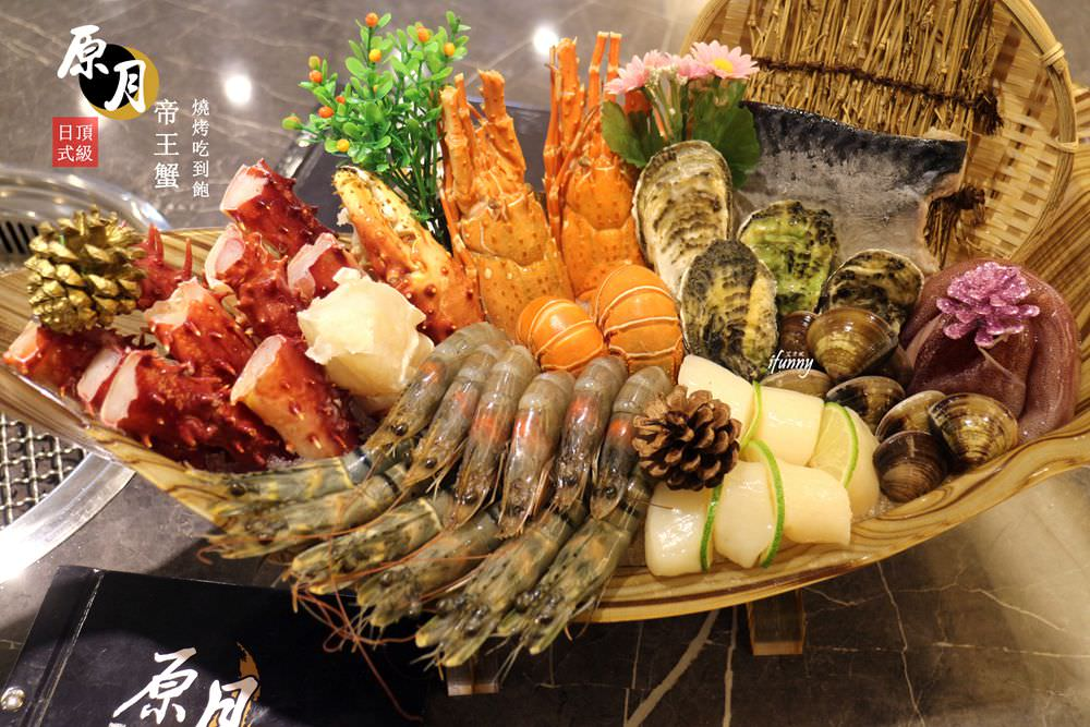 [板橋站]原月日式頂級帝王蟹燒烤吃到飽/伊比利豬 生魚片 握壽司 啤酒全部吃喝到飽(附詳細菜單)
