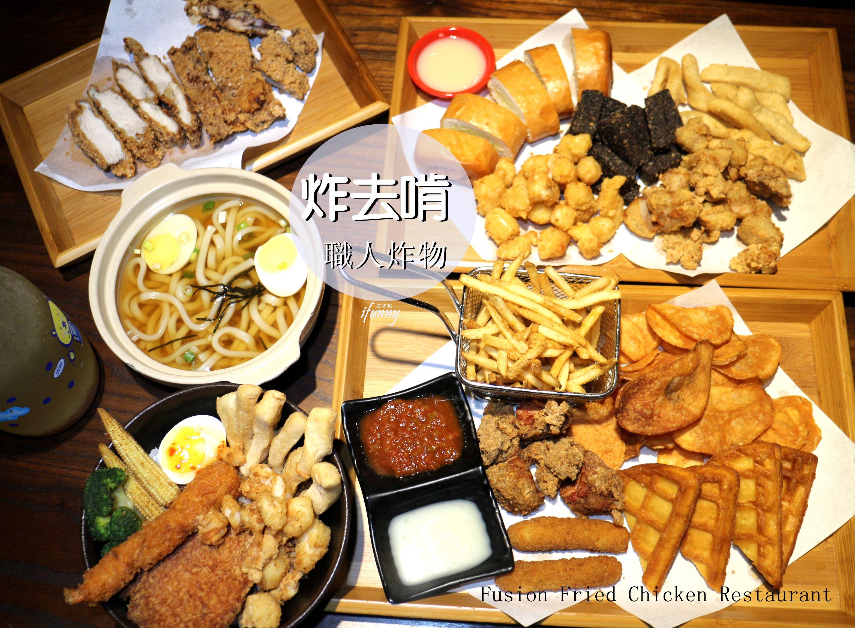 [三重國小站]炸去啃 職人炸物(新北三重店) 有如餐酒館的星級鹹酥雞餐廳