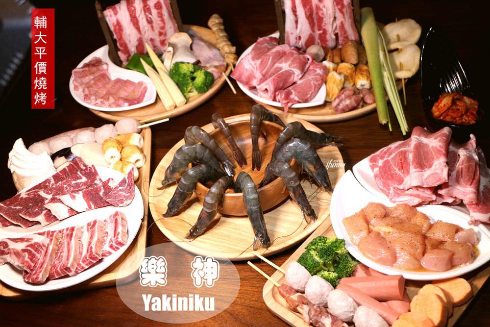 [輔大燒烤]豐樂Brunch & 樂神Yakiniku 好吃又好玩的平價燒烤 神燈燒烤器 文末附詳細菜單