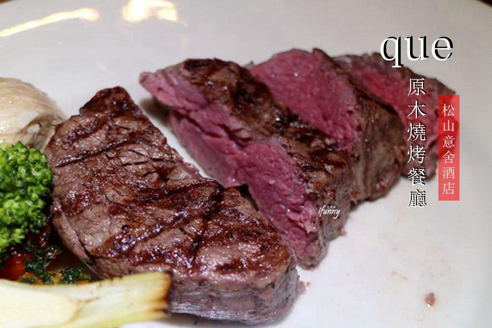 [松山站]Que原木燒烤餐廳 河岸景觀餐廳 台北約會餐廳推薦