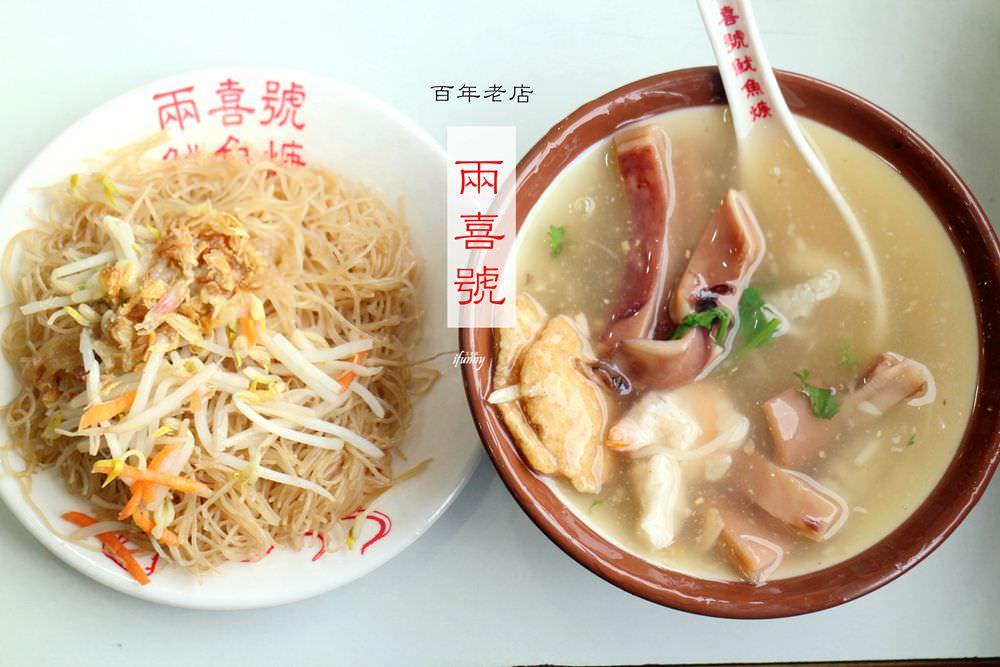 [龍山寺站]兩喜號魷魚焿 百年老店 必吃炒米粉+魷魚焿=傳統好滋味