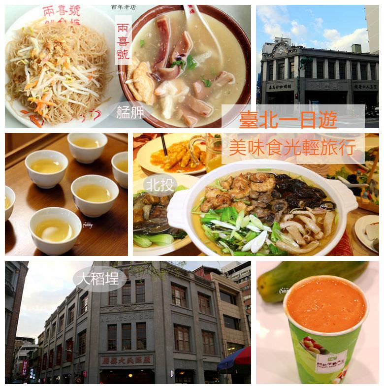 台北一日遊(遊大稻埕、迪化街) |餐飲老店故事行銷計畫:食旅臺灣味-美味食光輕旅行