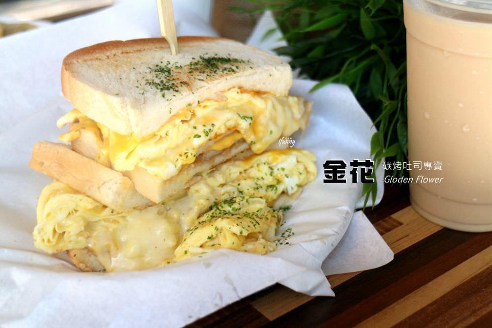 [西門站]金花碳烤吐司專賣~台北 碳烤土司 邪惡的起司瀑布肉蛋吐司
