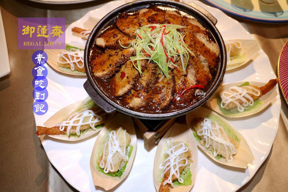 [南京三民站]御蓮齋素食餐廳~松山區多國料理素食自助餐~清爽無負擔的時尚饗宴