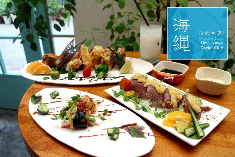 [南京復興站]海繩 Umi Nawa / Utopa Coffee~中山區日本料理推薦 峇里島渡假風情咖啡館