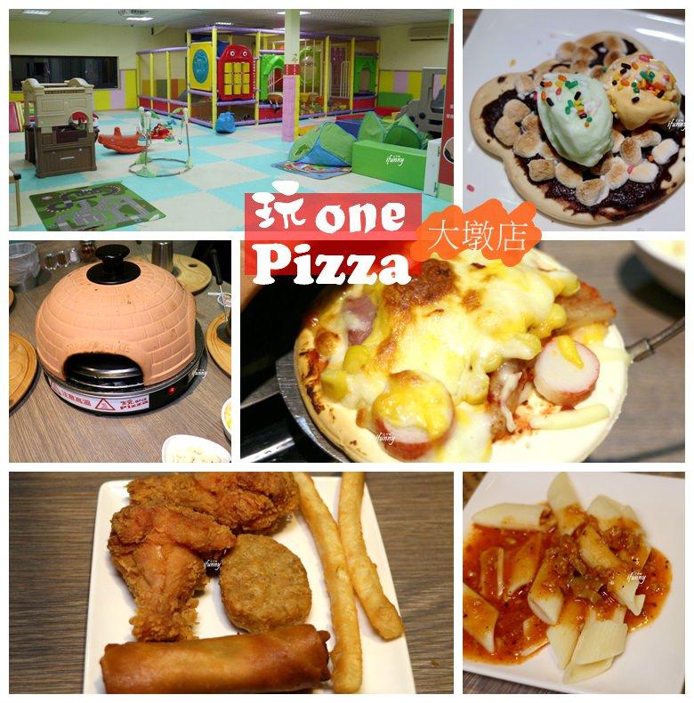 [台中 南屯]玩ONE Pizza大墩店~自己做披薩樂趣無窮/台中美食祭