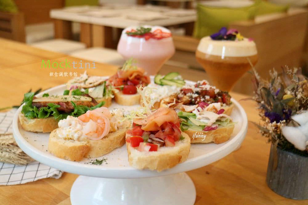 [大安區美食]Mocktini 概念調飲餐館~科技大樓餐酒館/無酒精創意調飲/台北飲品外燴.包場餐廳