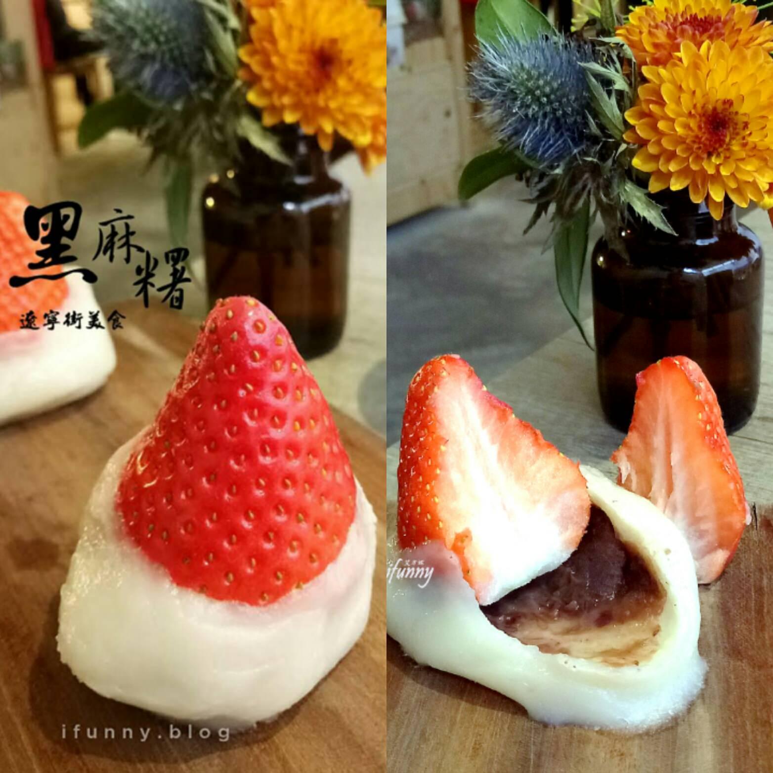 [南京復興站]黑麻糬 遼寧街美食~傳統兼具創新的銅板美食~遼寧夜市草莓大福