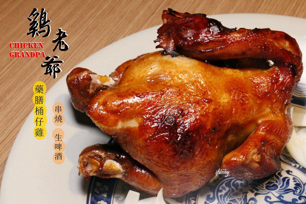 [忠孝復興站]雞老爺 藥膳桶仔雞 串燒 生啤酒~台北東區桶仔雞串燒聚餐推薦
