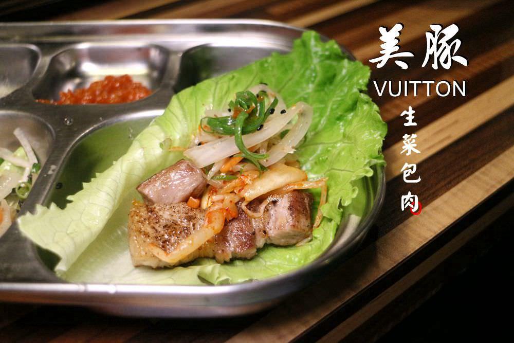 [中山站]美豚Vuitton生菜包肉~無限供應五種生鮮蔬菜搭烤肉/健康與美麗兼具(附菜單)