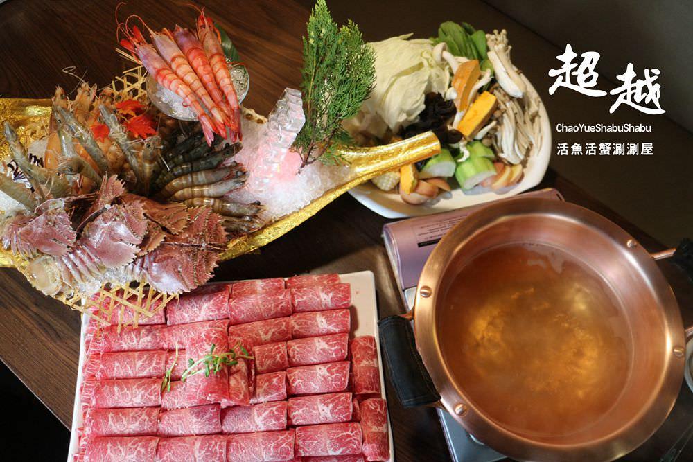 [行天宮站]超越活魚活蟹涮涮屋~蝦蝦叫海陸鍋~七種蝦+50oz牛肉=頂級享受/母親節餐廳推薦
