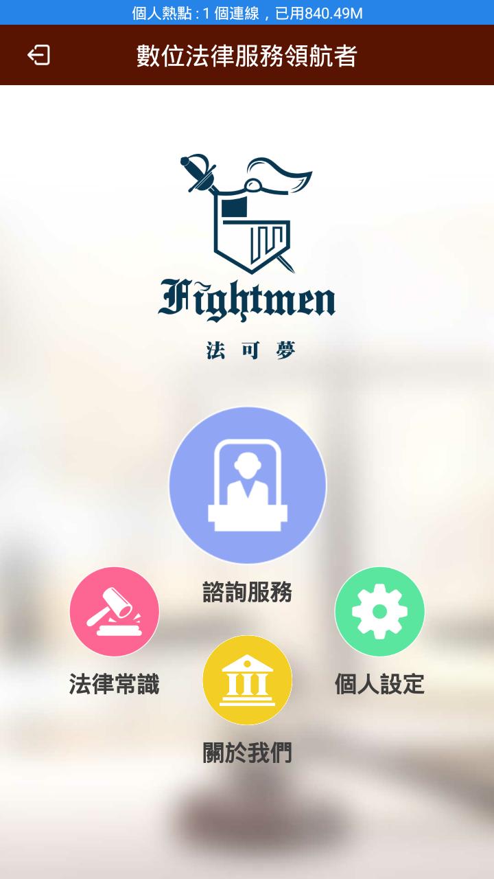 [生活]免費法律APP~法可夢Fightmen APP/免費生活法律諮詢好幫手/保隱私/控制預算