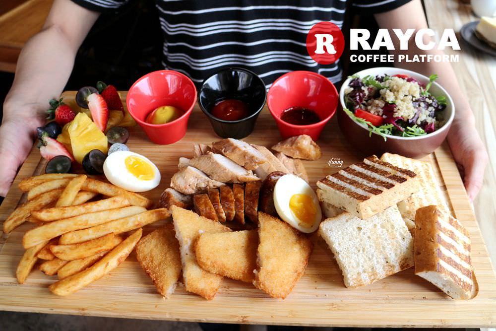 [雙連站]RAYCA Coffee & Platform~不限時咖啡館 全時段美味餐點 自家烘焙手沖咖啡