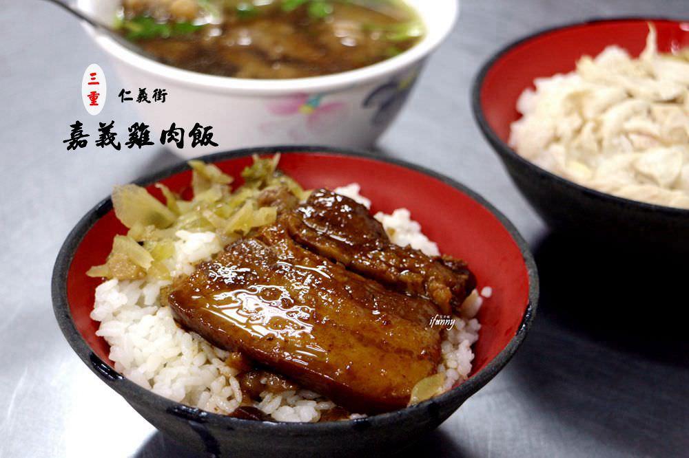 [新北三重]仁義街嘉義雞肉飯~傳承嘉義的好滋味 銅板價的傳統美食