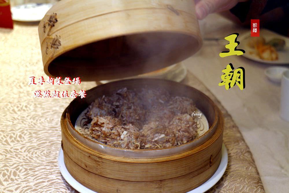 [台北車站]台北凱撒大飯店王朝餐廳~港點夏季新菜登場 超值套餐只要$499/人