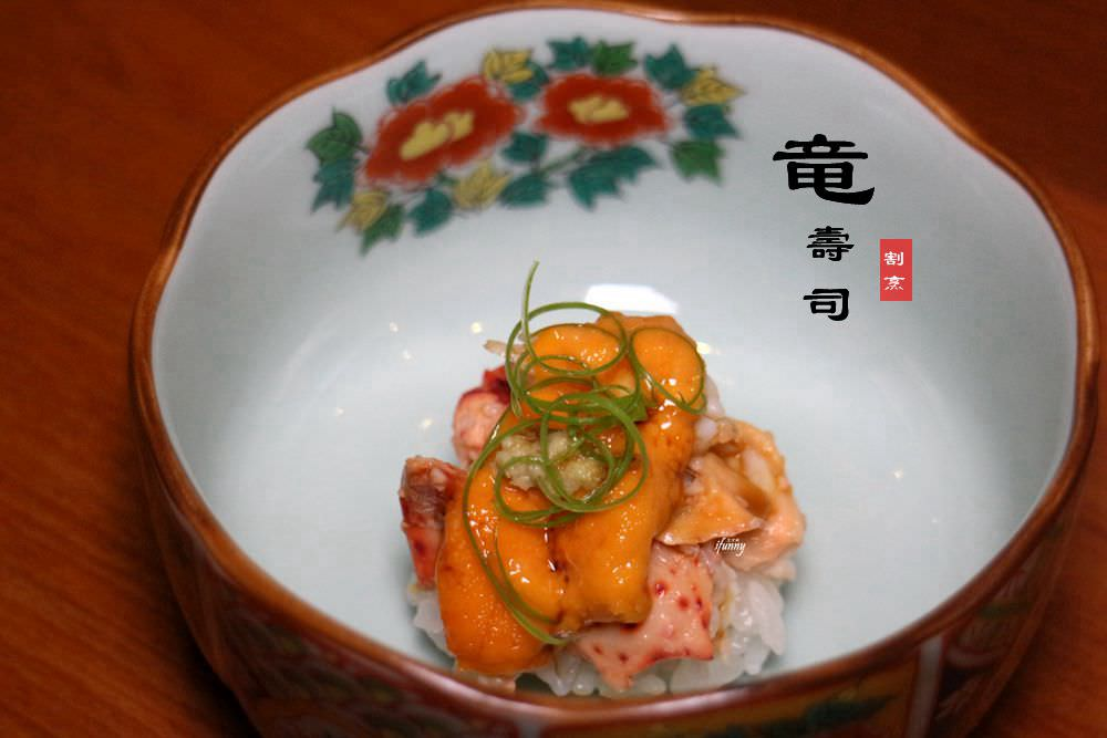 [新北中和]三訪竜壽司•割烹(竜すし)~頂級食材的完美呈現 無菜單日本料理/中和環球商圈