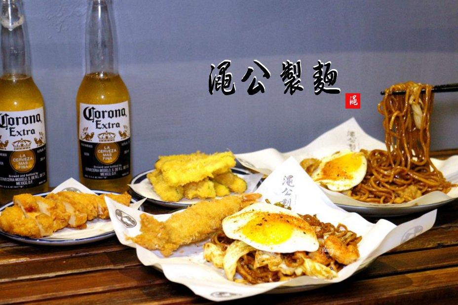 [象山站]澠公製麵~在信義區重現日本屋台炒麵/露天小酒吧/信義區拉麵