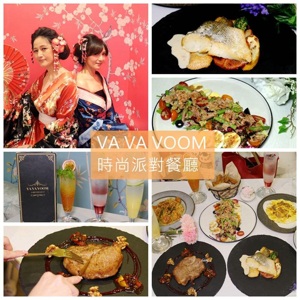 [國父紀念館站]VA VA VOOM 時尚派對餐廳~台北火紅IG打卡餐廳/閨蜜變裝派對
