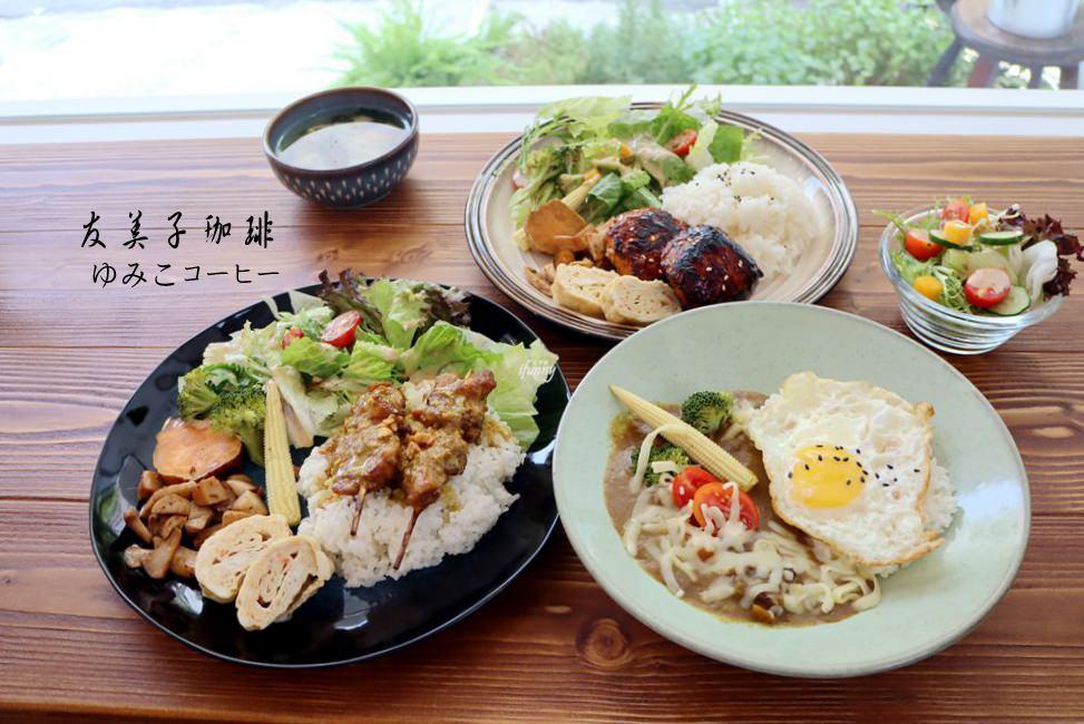 [桃園 美食]Cafe Yumiko友美子珈琲~清新米食 甜點 咖啡/家常的溫馨感