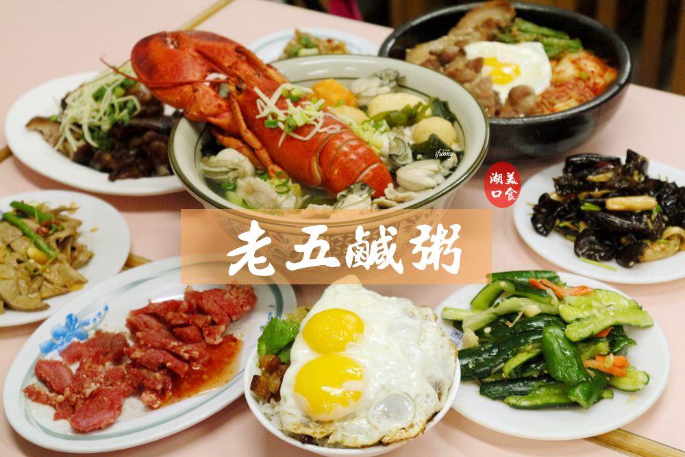 [新竹 湖口]老五鹹粥~霸氣龍蝦粥/波霸滷肉飯/無敵自製小菜