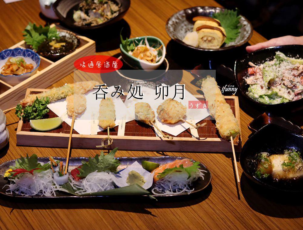 [林森北路居酒屋]呑み処 卯月~日本人經營的居酒屋/條通新開幕道地日本料理
