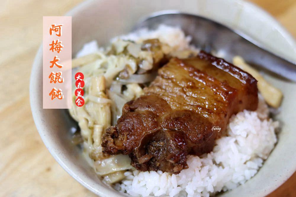 [大直站]阿梅大餛飩~不加味精的餛飩湯/控肉飯/黑白切~早餐、午餐到宵夜的好選擇