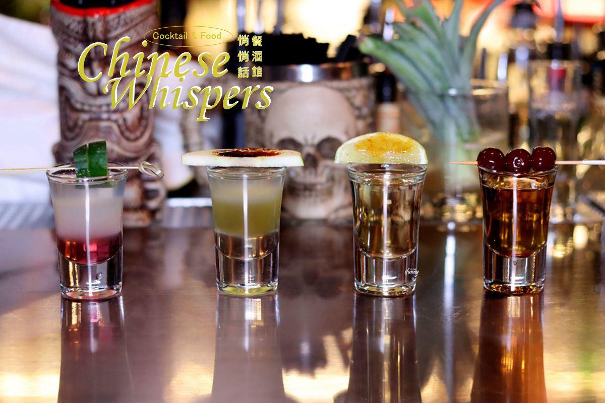[忠孝敦化站]Chinese Whispers悄悄話餐酒館~浮誇系創意調酒/聖誕跨年派對最佳推薦