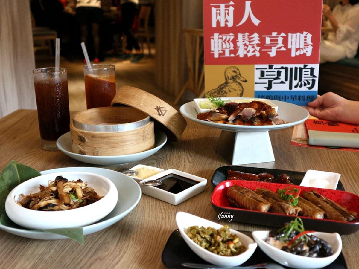 [忠孝敦化站]享鴨 烤鴨與中華料理~兩人也能輕鬆吃/平價預約烤鴨/東區美食推薦