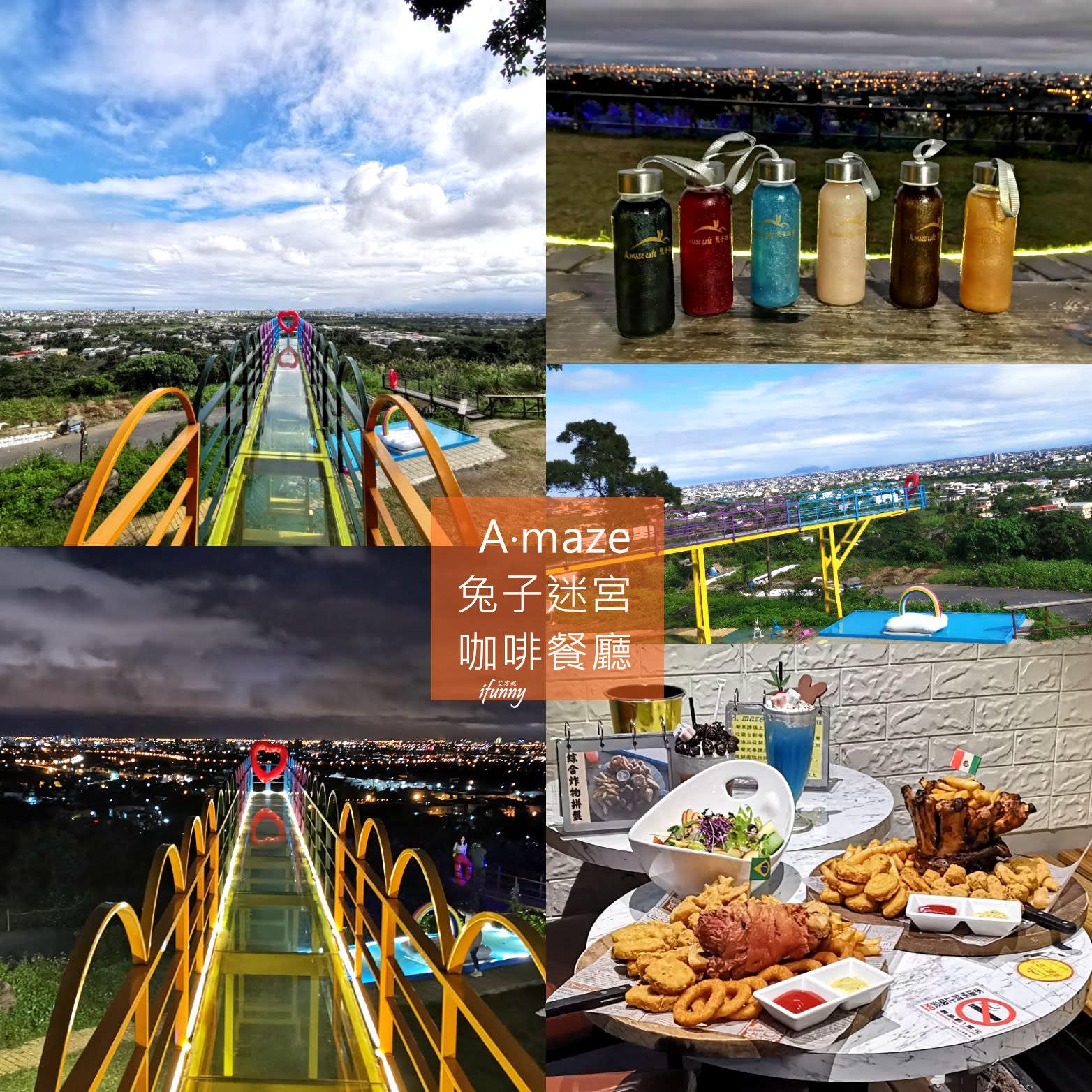[宜蘭]A‧maze兔子迷宮咖啡餐廳~最美天空步道/最佳觀賞龜山島點/適合放空發呆一整天