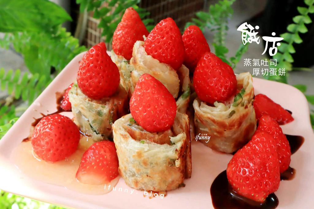 [台北橋站]餓店蒸氣吐司/厚切蛋餅~季節限定草莓蠟燭蛋餅 只有平日吃得到(1+2+3訪)