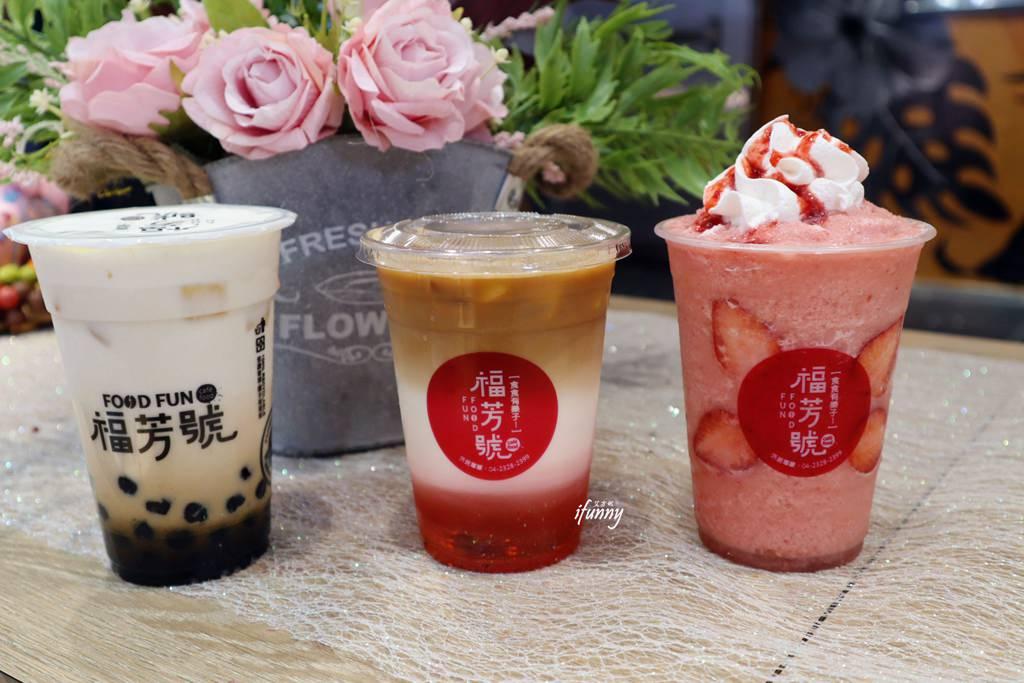 [台北101/世貿站]福芳號(台北微風南山店)~視覺系兼具美味的飲品