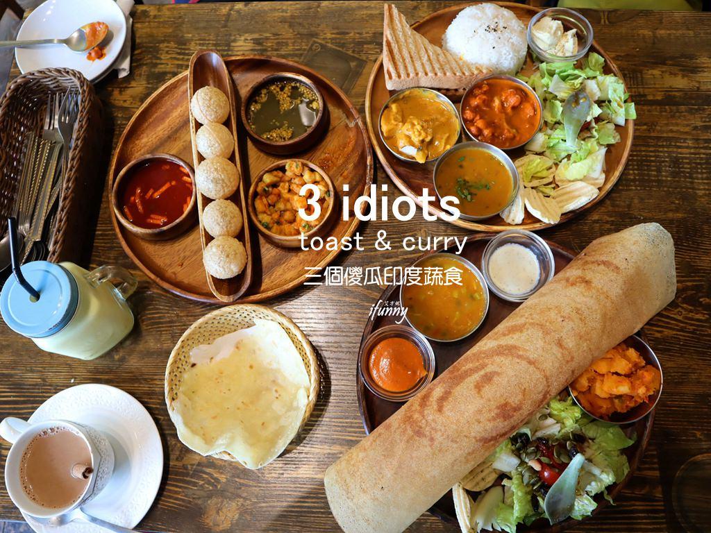 [南京復興站]三個傻瓜印度蔬食~滋味豐富的印度香料之旅/全素/奶素/南京復興印度料理推薦