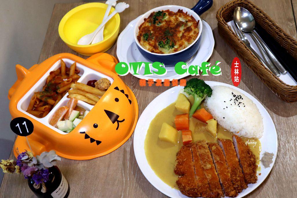 [士林站]OTIS Café~親子友善餐廳/姐妹淘下午茶/家庭用餐/場地租借