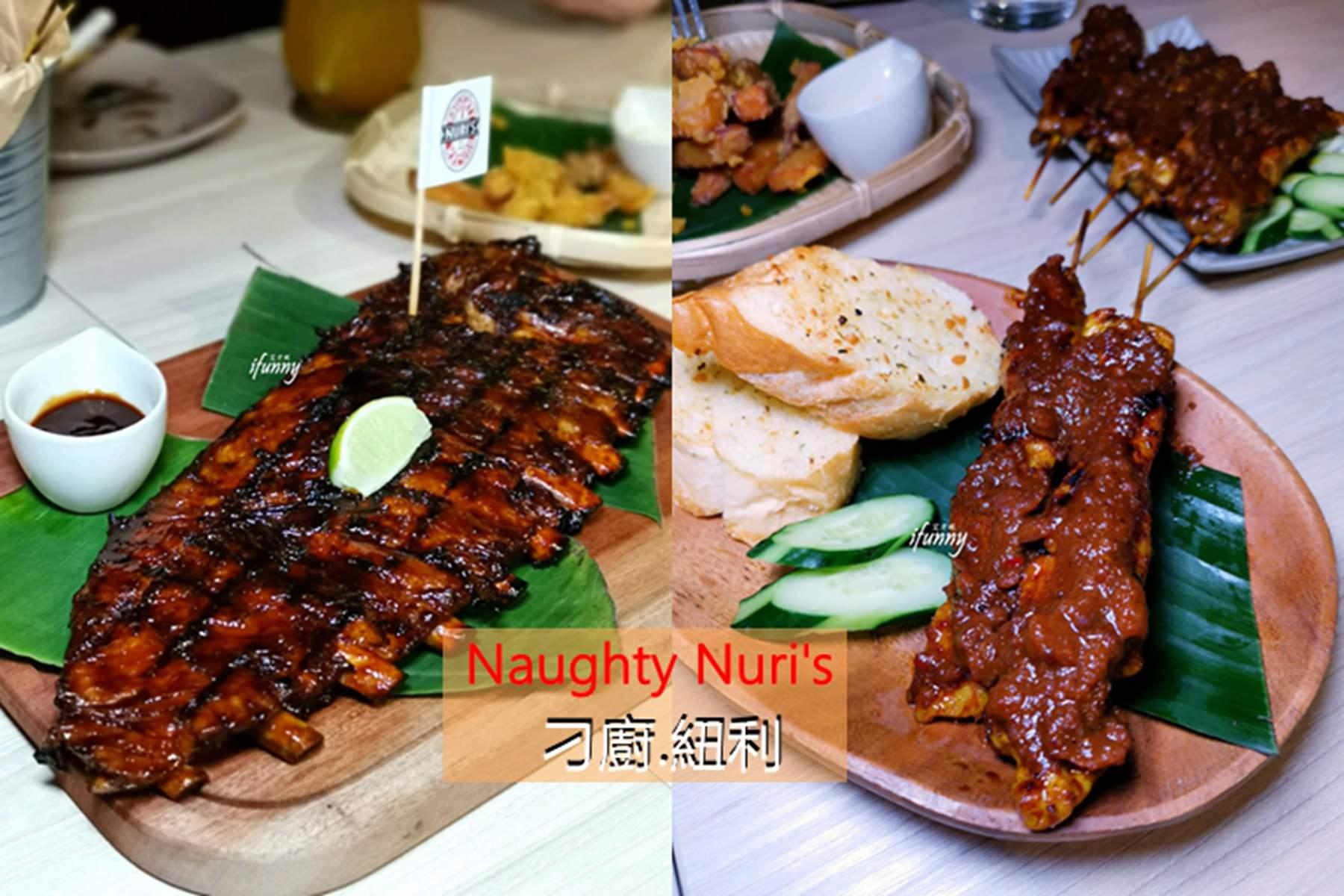 [忠孝敦化站]刁廚.紐利~峇里島必吃炭烤豬肋排 道地峇里島風味飄香台北東區 Naughty Nuri's Taiwan