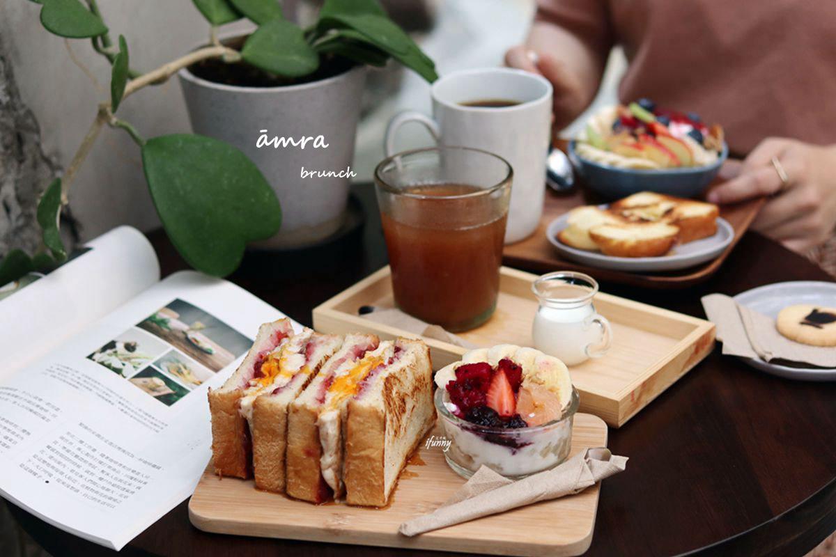 [南京復興站]āmra早午餐~美麗的秘密基地 營養美味的早午餐 三明治 果昔碗 果昔