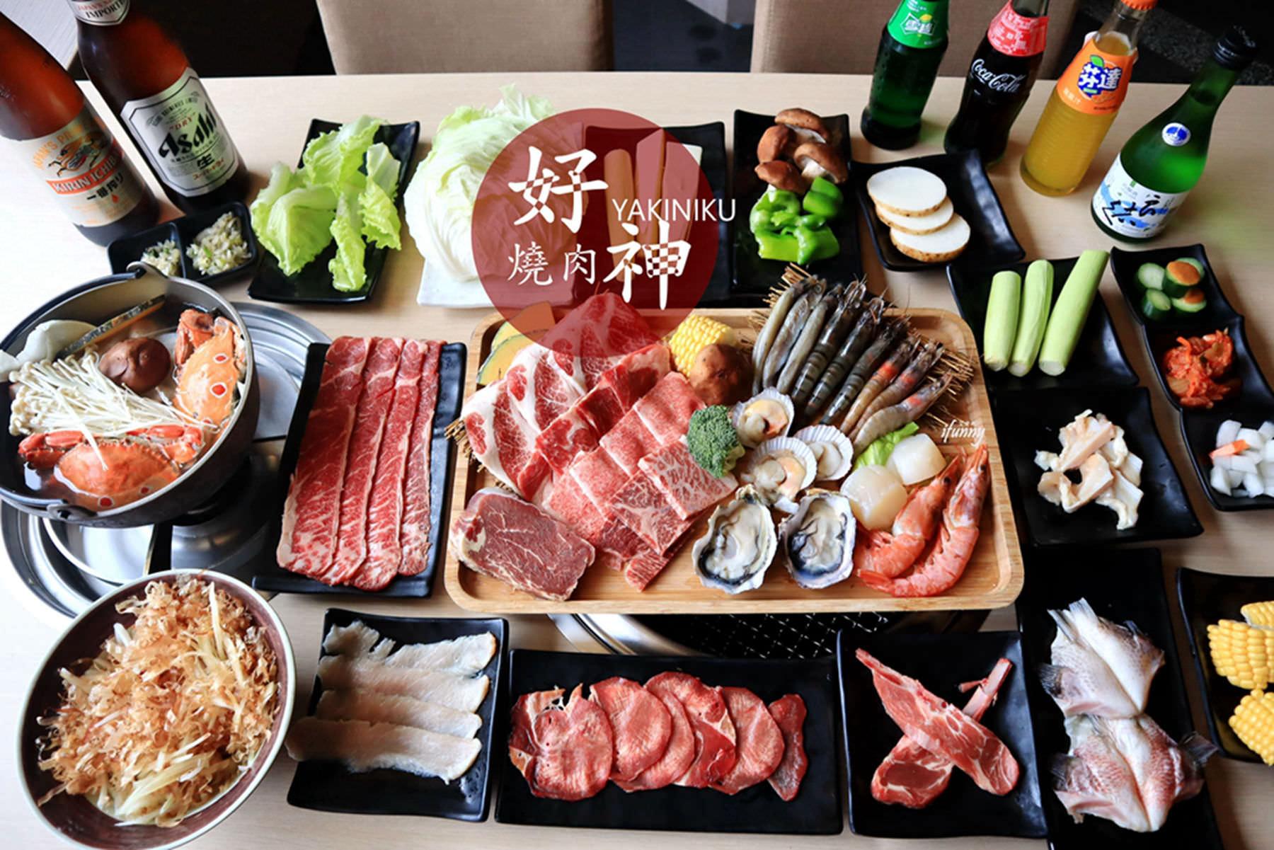 [古亭站]好神燒肉-goodgodyakiniku~台北無煙燒烤吃到飽/火烤兩吃/和牛吃到飽