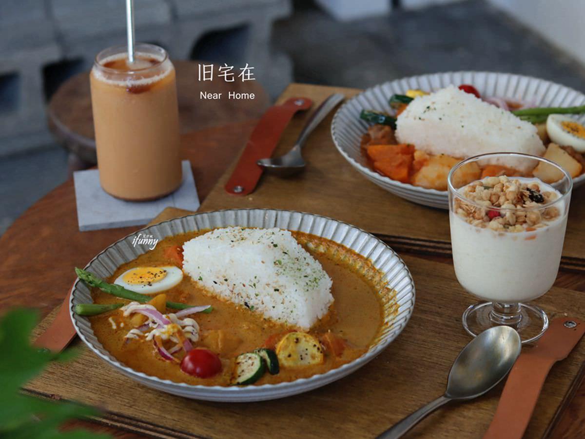 [江子翠站]旧宅在Near Home~板橋舊宅中咖哩飄香的咖啡店/皮革工作室