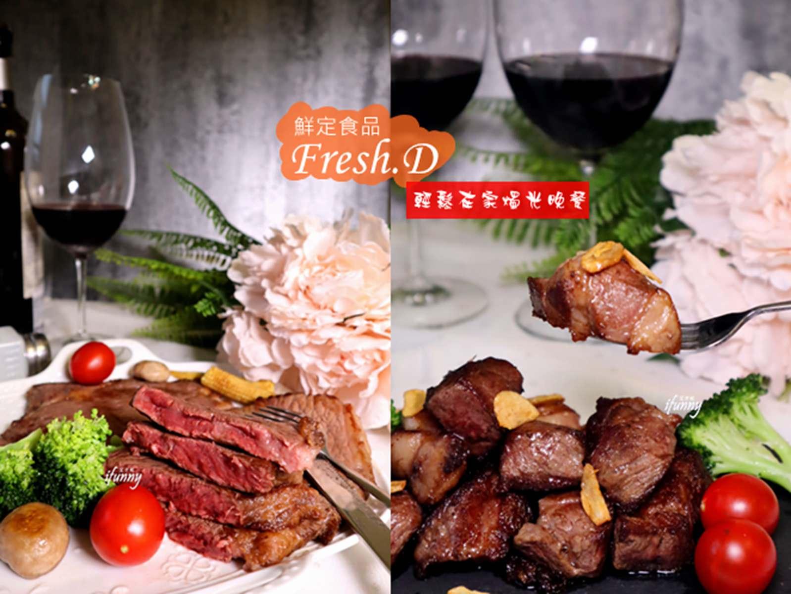 [生鮮宅配]鮮定食品Fresh.D~PRIME級安格斯牛排組合~輕鬆在家燭光晚餐