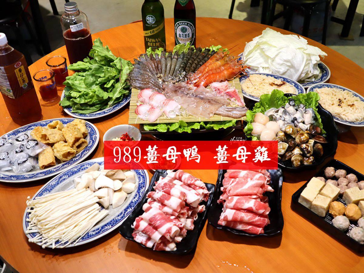 [東湖美食]989薑母鴨 豐盛水產/超強海鮮四人餐~近賞櫻聖地樂活公園