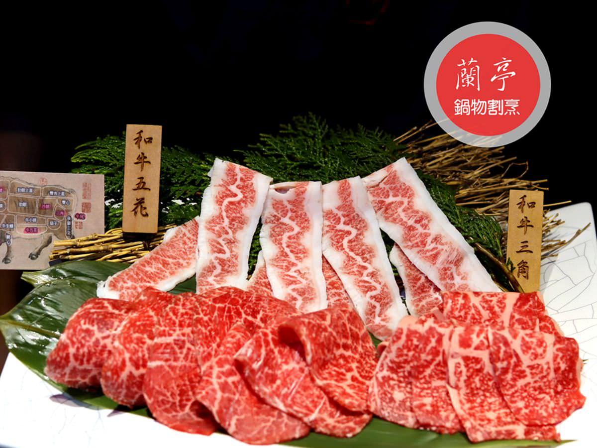 [秋冬吃火鍋]蘭亭 鍋物割烹~頂級食材越要簡單的料理/清蒸和牛 石燒龍蝦吃到最原始的美味