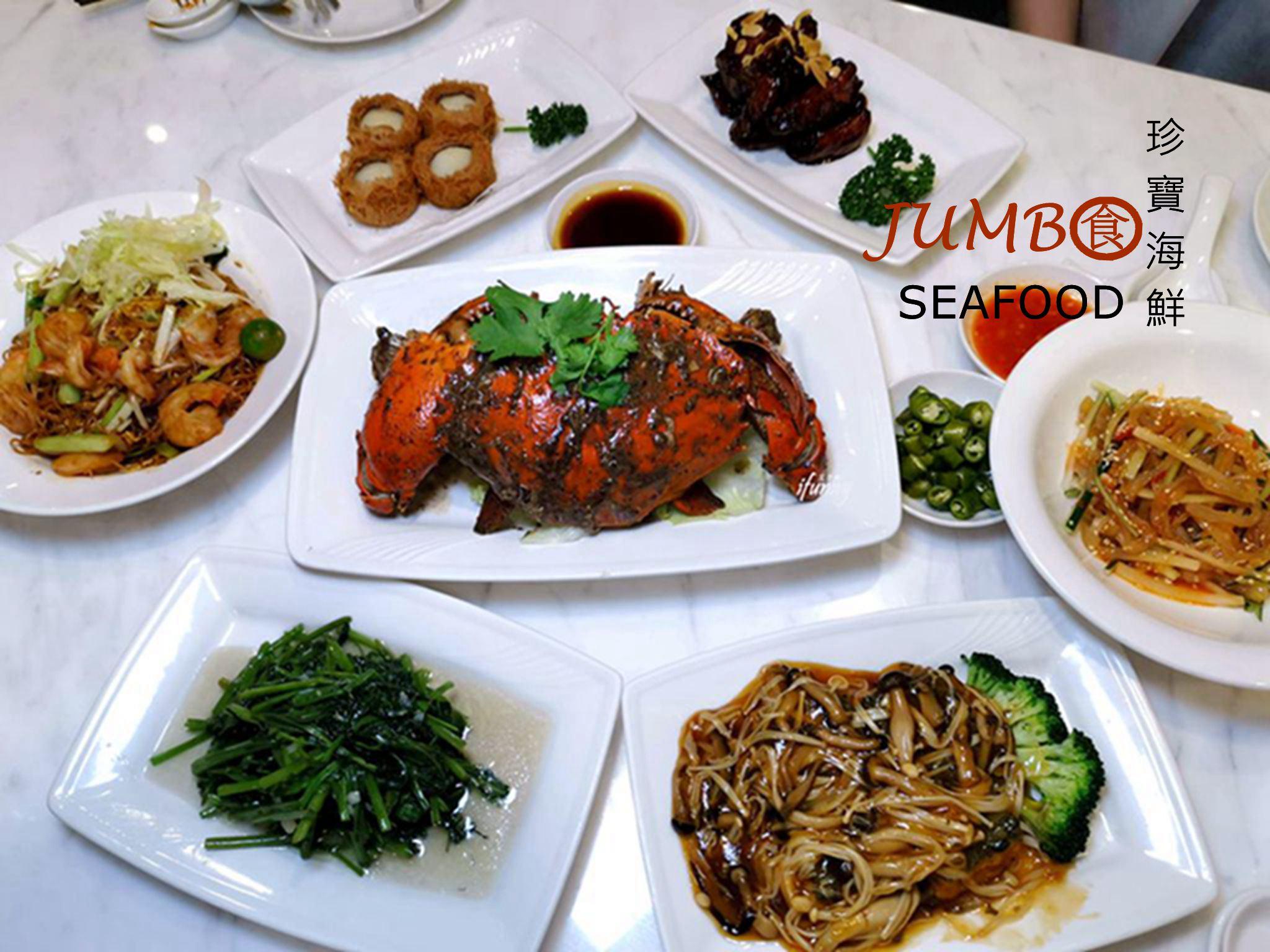 [市政府站]珍寶海鮮~平日樂享鮮蟹套餐990元 輕鬆享有新加坡美食辣椒螃蟹/胡椒螃蟹